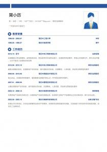 法律顧問/法務專員招聘個人簡歷模板