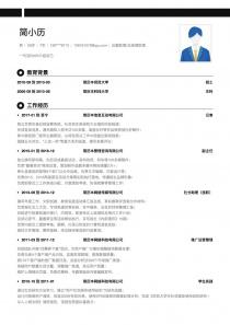 2017最新总裁助理/总经理助理电子版个人简历模板下载