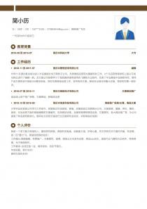 网络推广专员找工作简历模板下载