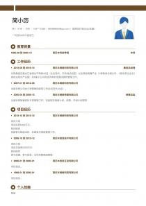 首席执行官CEO/总裁/总经理招聘简历模板