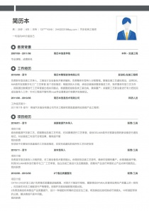 automobile机构工程师简历模板download