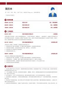 法务主管/专员电子版简历模板下载