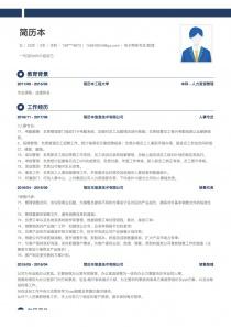 电子商务专员/助理个人简历模板