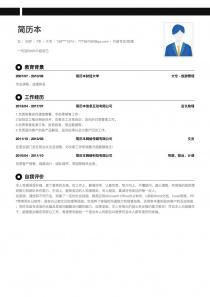 行政专员/助理个人简历表