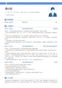 房地產項目/開發/策劃主管/專員電子版簡歷模板下載word格式