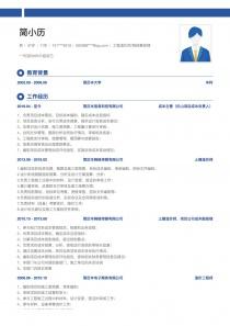 工程造价师/预结算经理招聘简历模板下载