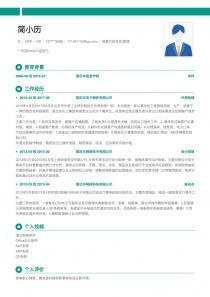 销售行政专员/助理招聘免费简历模板