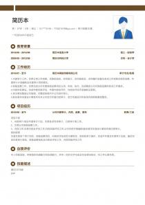 审计经理/主管个人简历模板下载