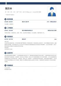 Android开发工程师招聘简历模板下载word格式