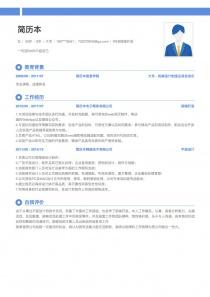 最新WEB前端開發電子版個人簡歷模板