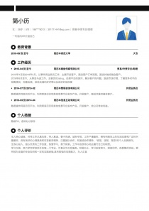 贸易/外贸专员/助理空白免费简历模板