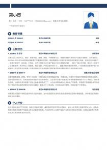 贸易/外贸专员/助理招聘简历模板下载word格式