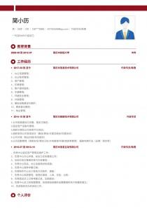 2017最新行政专员/助理电子版求职简历模板下载word格式
