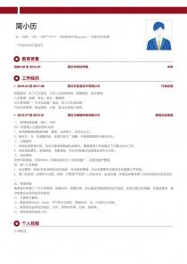 最新行政专员/助理找工作word简历模板制作