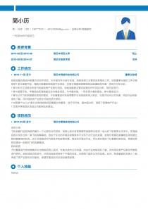 证券分析/金融研究word简历模板