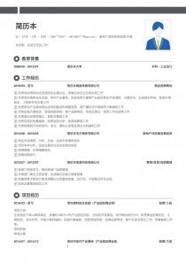房地产项目策划经理/主管电子版简历
