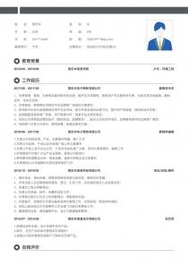 活动执行/行政/后勤/文秘/兼职简历模板