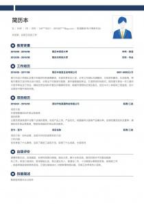 英语翻译/电子商务专员/助理/新媒体运营简历模板