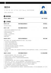 知识产权/专利/商标电子版个人简历模板下载