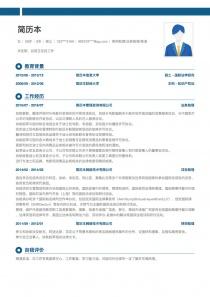 律师助理/法务助理/英语翻译简历模板