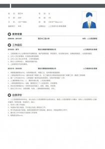 人力资源专员/助理/薪酬福利专员/助理简历模板