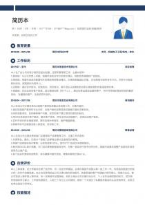 投资银行业务/金融/经济研究员简历模板