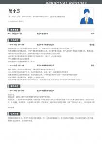 互聯網/電子商務/網游word簡歷模板