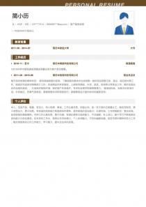 客户服务经理电子版word简历模板