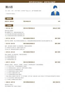 房产项目配套工程师个人简历模板下载