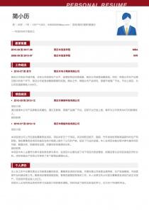 咨询/顾问/调研/数据分析免费简历模板下载word格式