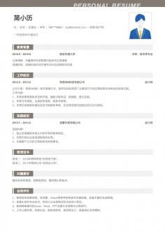 通用免费简历模板_财务/会计师简历