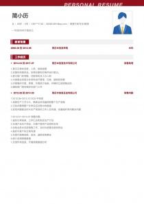 销售行政专员/助理免费简历模板下载