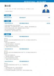 用户界面(UI)设计空白免费简历模板