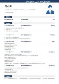 财务/审计/税务简历模板(含自我评价)
