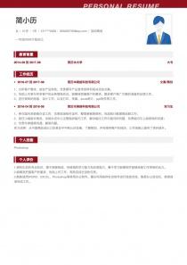 活动策划电子版简历模板下载