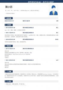 网page设计/制作/美工简历download