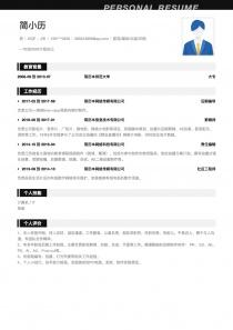 最新影视/媒体/出版/印刷简历模板样本