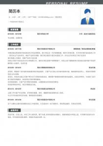 网店TaoBao免费简历模板
