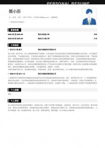 JLB33132旅游/度假电子版word简历模板