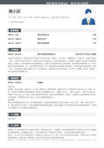 企业文化/员工关系/工会管理完整word简历模板