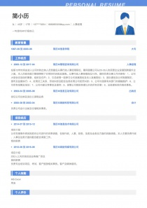 人事经理招聘word简历模板
