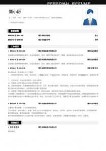 律师/法律顾问空白word简历模板