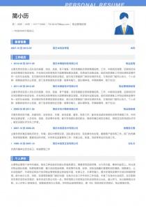 物业管理经理免费简历模板下载
