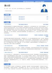 物业管理经理电子版简历模板下载word格式