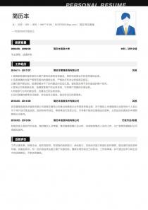 网店/淘宝客服简历模板下载word格式