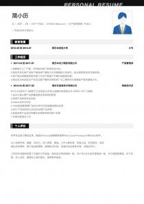 生产物料管理(PMC)免费简历模板下载word格式