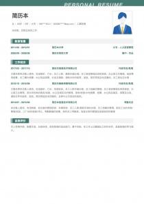 人事助理/HRBP简历表格