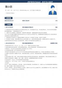 电子/电器工艺/制程工程师免费简历模板下载