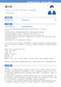 物流专员/助理电子版简历模板