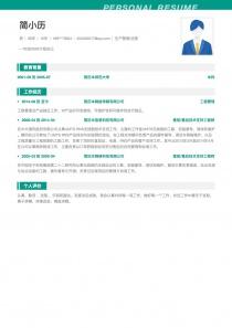 最新生产管理/运营免费简历模板下载